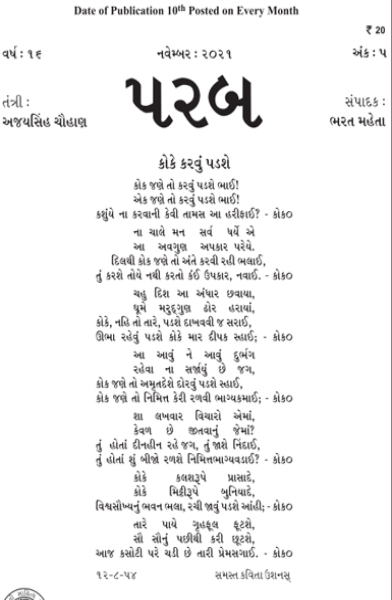ગુજરાતી સાહિત્ય પરિષદ, અમદાવાદ